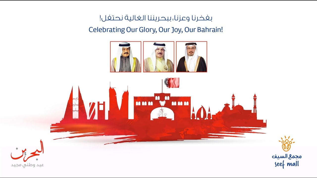 happy bahrain national national day