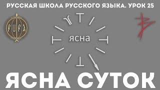 Русская Школа Русского Языка. Урок 25. ЯСНА СУТОК часть 3. Виталий Сундаков