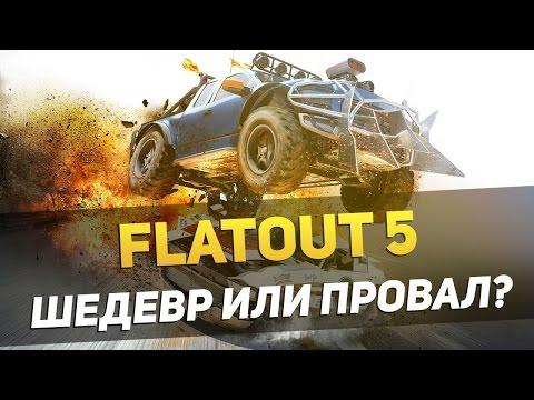 FLATOUT 5 - ШЕДЕВР ИЛИ ПРОВАЛ?