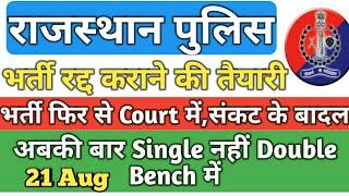 Rajasthan Police 2018, भर्ती फिर से Court में, दोबारा exam की तैयारी,Double bench में, Update Hindi