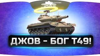 ДЖОВ - БОГ Т49!