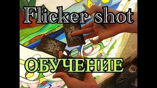 FLICKER SHOT // МОСКВА // НОВОСТИ // НОВЫЕ ТЕХНИКИ (ОБУЧЕНИЕ)