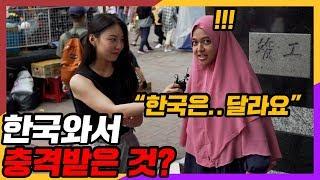 외국 여행객들이 한국와서 충격받은 것들 , 길거리 인터뷰