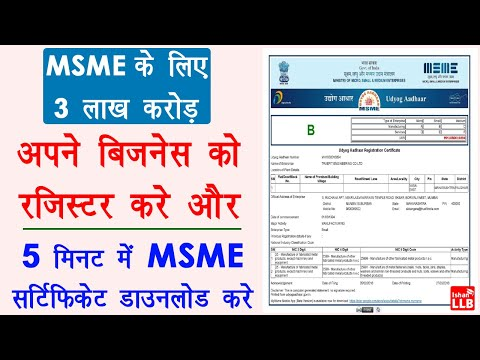 Msme Registration Online In Hindi 2020 - Download Msme Certificate   Msme New Definition In Hindi