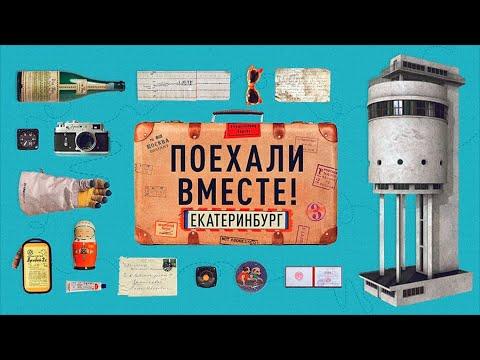 Поехали вместе! Екатеринбург