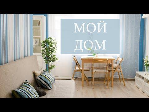 РУМ ТУР, ДИЗАЙН КВАРТИРЫ 43 кв. м. IKEA