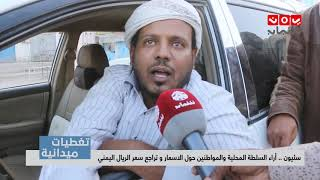 تغطيات سئيون| أراء السلطة المحلية والمواطنين حول الاسعار و تراجع سعر الريال اليمني