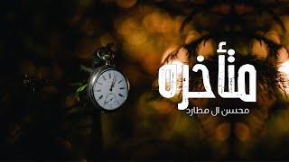 محسن ال مطارد - متأخره (حصرياً) | 2021