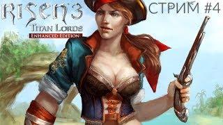 Risen 3: Titan Lords - стрим четвертый - Кила