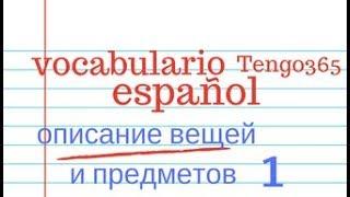 Испанский язык. Описание предметов. выпуск 1.