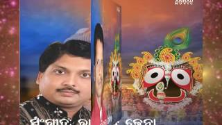 SANKHA BAJA RE Jagannath Odia Bhajan Kailash Jati