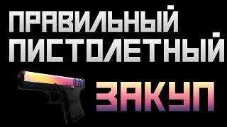 Правильный пистолетный закуп в CS:GO
