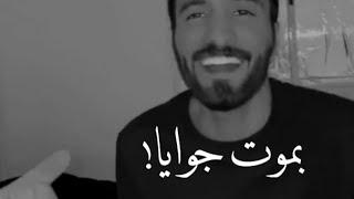 بموت جوايا وببكي على حالي):