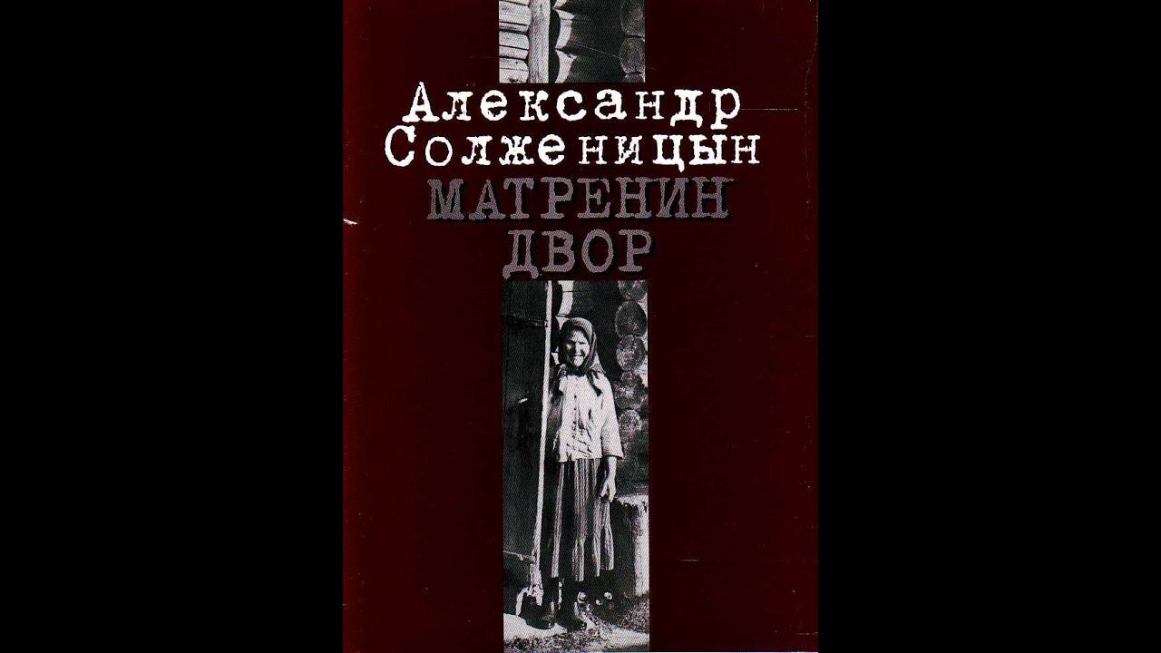 Книга солженицын матрёнин двор полностью