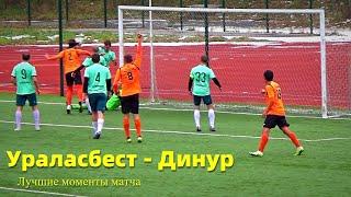Ураласбест - Динур. Лучшие моменты матча.