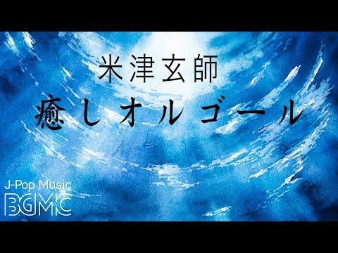 米津玄師オルゴールメドレー【癒し・睡眠用BGM】J-POP  Box Cover