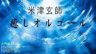 米津玄師オルゴールメドレー【癒し・睡眠用...