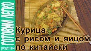 Курица с рисом и яйцом по китайски. Готовим легко!
