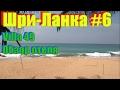 Шри-Ланка. Villa 49 hotel beds. Hikkaduwa. Обзор. Часть 6