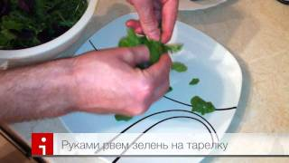 Рецепт - салат с креветками, мидиями и травками