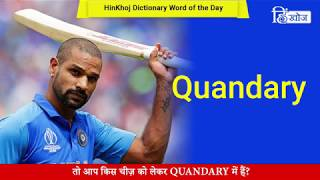 Quandary Meaning in Hindi - HinKhoj Dictionary