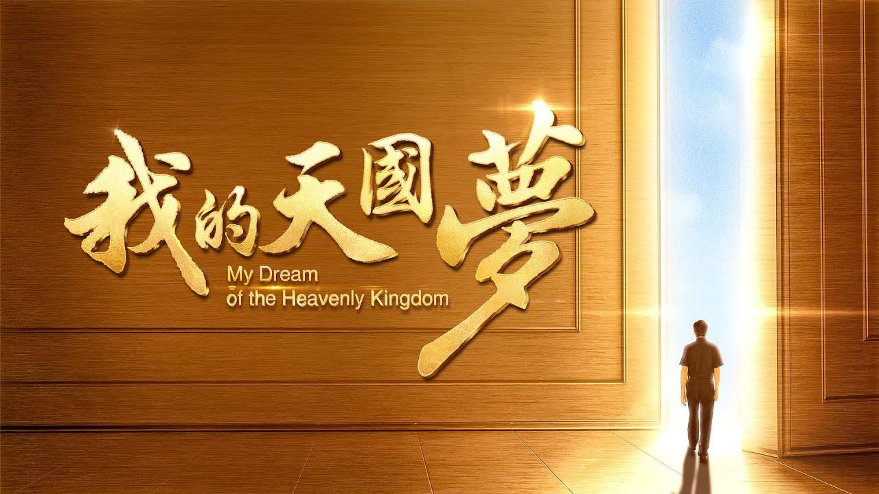 基督教会电影《我的天国梦》听神声音被提到神宝座前