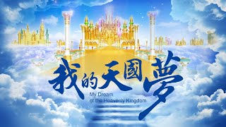 神在中國《我的天國夢》基督徒被提到神面前的經歷
