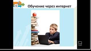 Онлайн-семинар для 5-11 классов и родителей