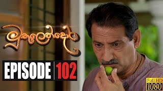 Muthulendora | Episode 102 09th September 2020 Thumbnail
