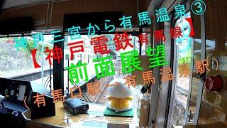 神戸三宮から有馬温泉③【神戸電鉄(有馬線) 前面展望(有馬口駅→有馬温泉駅)】