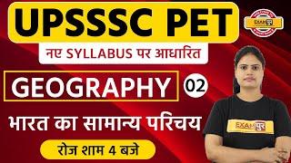 UPSSSC PET/लेखपाल/VDO/LOWER PCS | GEOGRAPHY | Aarooshi Ma'am | Class 02 | भारत का सामान्य परिचय