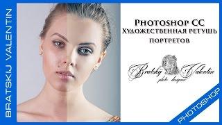 Photoshop CC Художественная ретушь портретов
