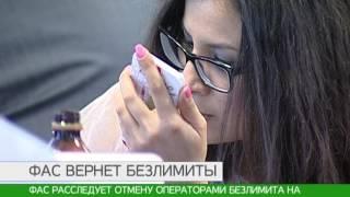 ФАС проверит операторов связи на сговор из-за отказа абонентам в безлимитном интернете