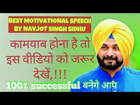 New year special | Navjot SINGH SIDHU's best motivational speech