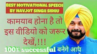 New year special  Navjot SINGH SIDHUs best motivational speech