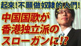 香港独立派のスローガンは『中国国歌』!?「起來 ! 不願做奴隷的人們 !(立ち上がれ!奴隷になりたくない人々)」|竹田恒泰チャンネル2