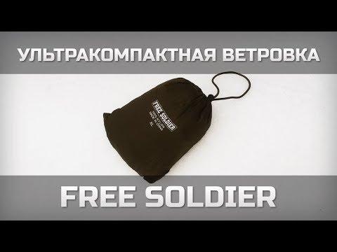 Ультрокомпактная ветровка от Free Soldier