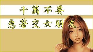 Download Video 如何交友 : 千萬不要急著交女朋友 ! MP3 3GP MP4