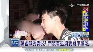 韓國瑜秀舞技!西裝筆挺擁妻跳華爾滋│三立新聞台