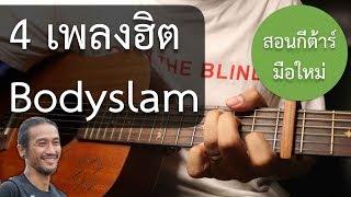 สอนกีต้าร์ 4 เพลงดัง ของ Bodyslam ในคลิปเดียว !!