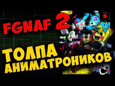 Five Golden Nights at Freddys 2 - ТОЛПА АНИМАТРОНИКОВ