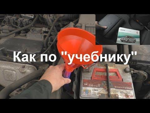 Замена масла в коробке (МКП) Mitsubishi Lancer 9