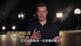 【摩天大樓】精彩花絮 - 英雄篇 -7月12日 驚爆天際 IMAX 震撼登場