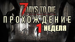 [7 Days to Die] SOLO ВЫЖИВАНИЕ на макс.сложности