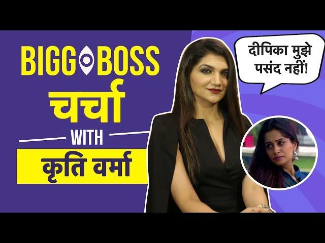 Bigg Boss 12 : Kriti Verma ने कहा  Dipika Kakar को नहीं करती पसंद, Shivashish के बारे में कहा ?