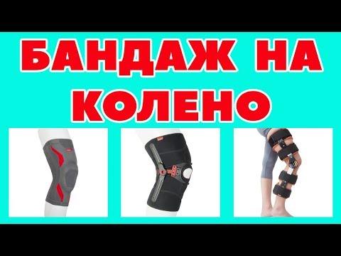 Бандаж, ортез, тутор на коленный сустав: виды, показания к применению  / Фиксатор колена