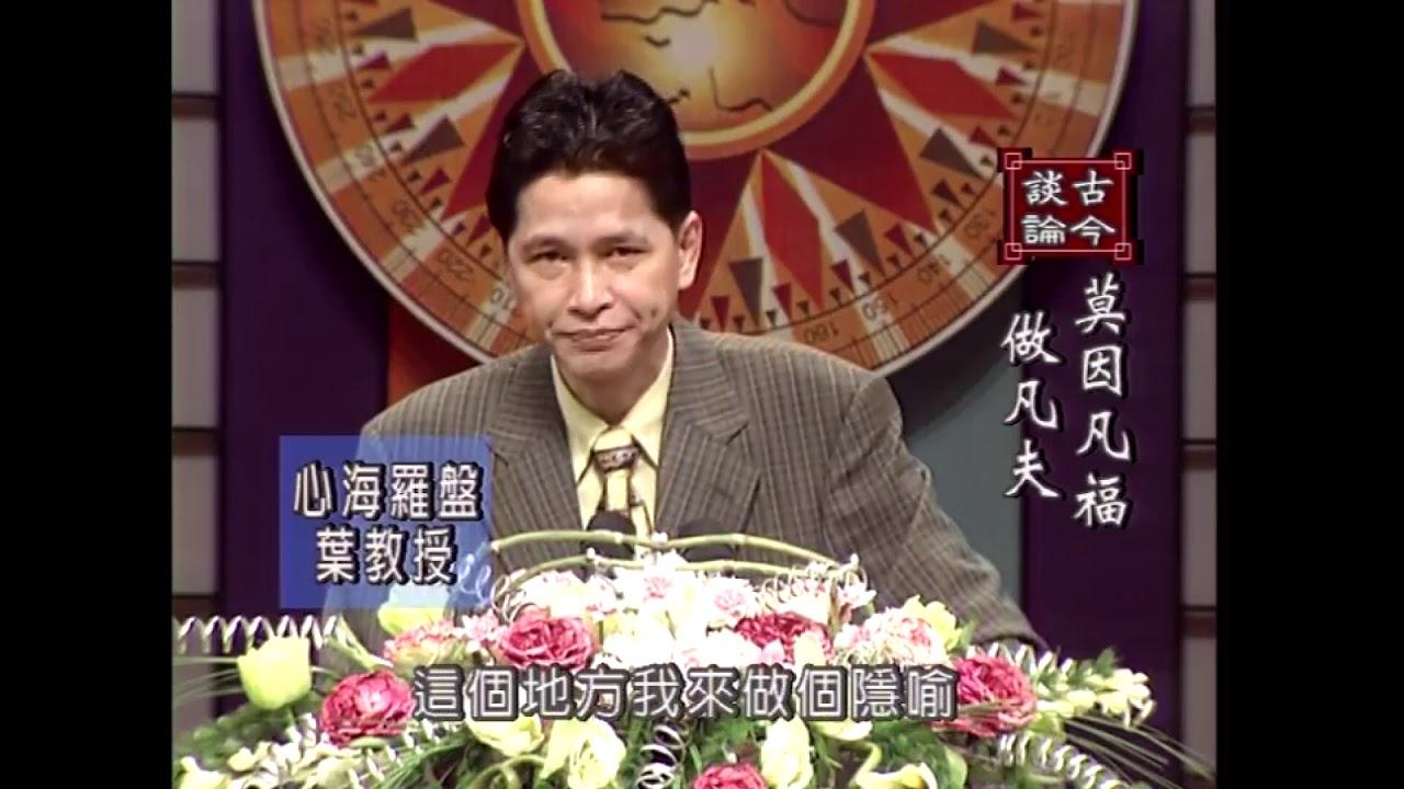 心海羅盤網路電視_ 莫因凡福 做凡夫 - YouTube