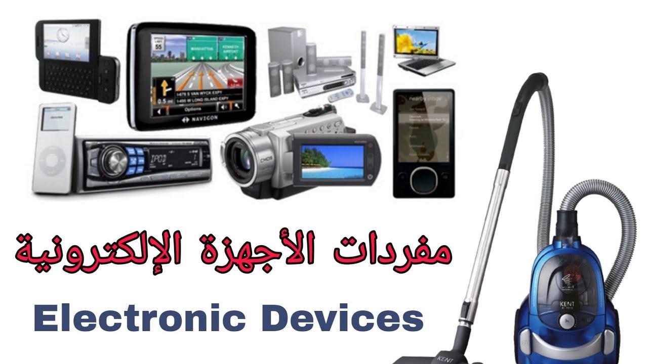 مفردات الأجهزة الإلكترونية والكهربائية بالانجليزي Electronic Devices Youtube