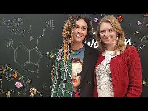 Organic Woman. Жизнь в гармонии с гормонами