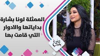 الممثلة لونا بشارة - بداياتها والادوار التي قامت بها